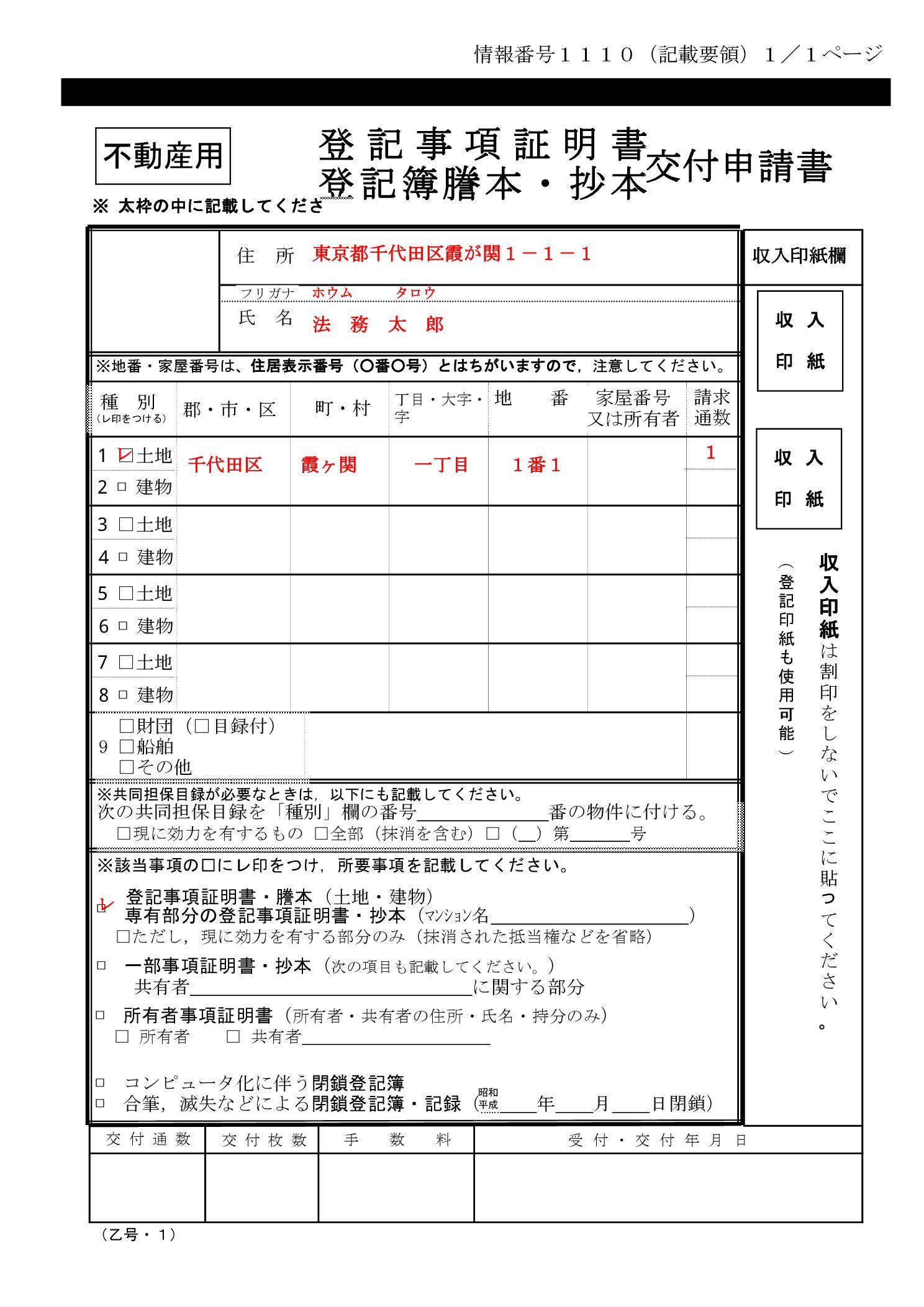 登記事項証明書交付申請書